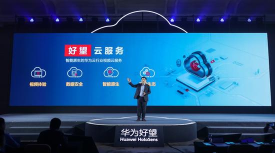 华为发布好望云服务 满足政企对机器视觉需求