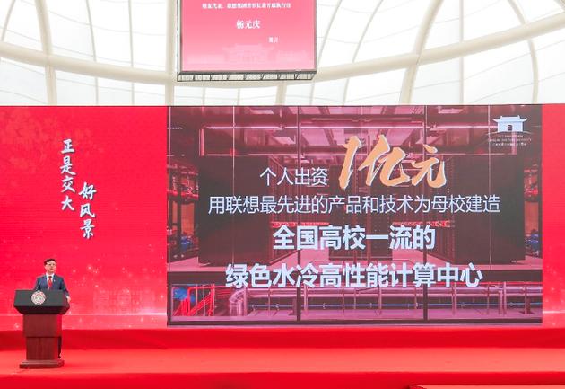 杨元庆:个人出资1亿元 为上海交大母校捐建一座高性能计算中心