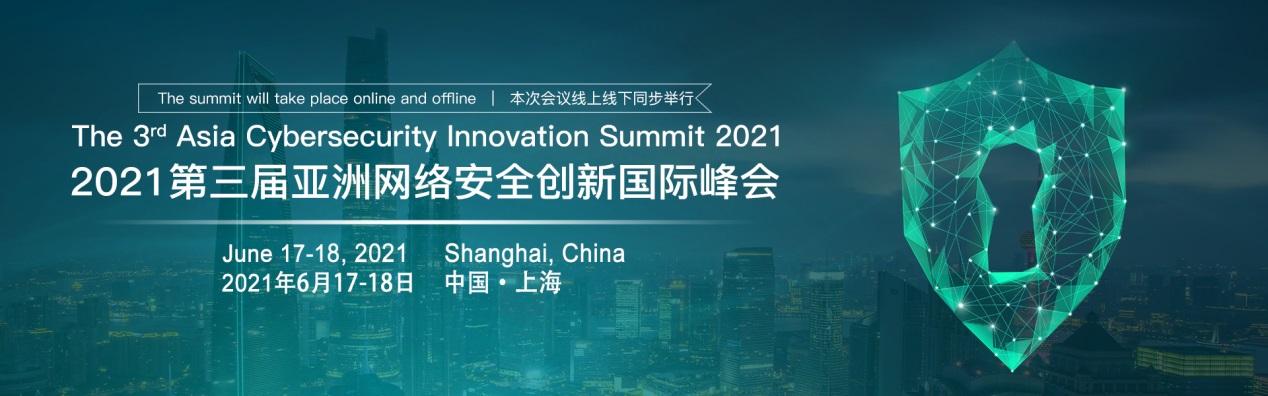 2021第三届亚洲网络安全国际创新峰会