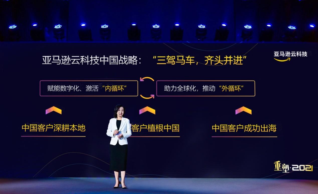"""""""三驾马车""""推进业务纵深发展 亚马逊云科技焕新中国区战略"""