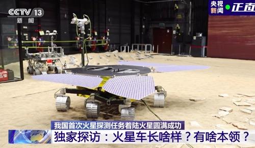 """登陆火星的""""祝融号""""将史无前例地一次性完三大任务"""