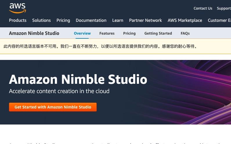 亚马逊云科技宣布Amazon Nimble Studio正式可用 云上搭建影像内容工作室仅需几小时
