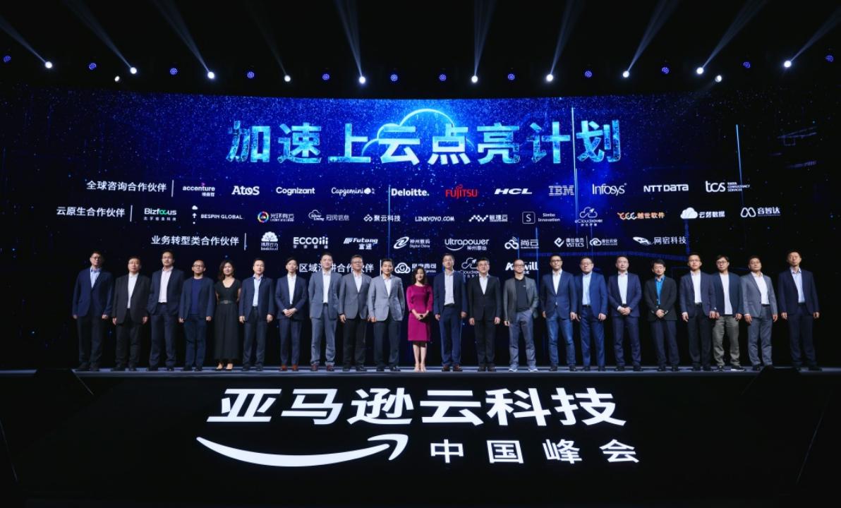 """亚马逊云科技""""全球优势,植根本地""""中国战略落地 合作伙伴网络APN壮大"""