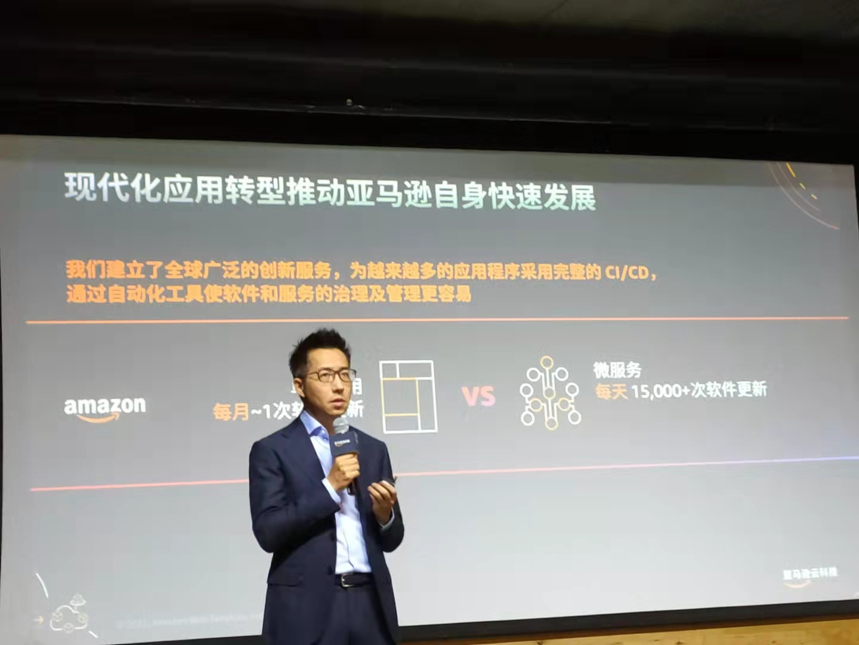 亚马逊云科技持续发力现代化应用领域 在中国区域新推多项容器与Serverless服务及功能